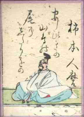 Japanese Poetry by Kakinomoto no Hitomaro: Seventh and Early Eighth Century